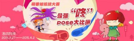 愚人节壁咚poss大赛banner
