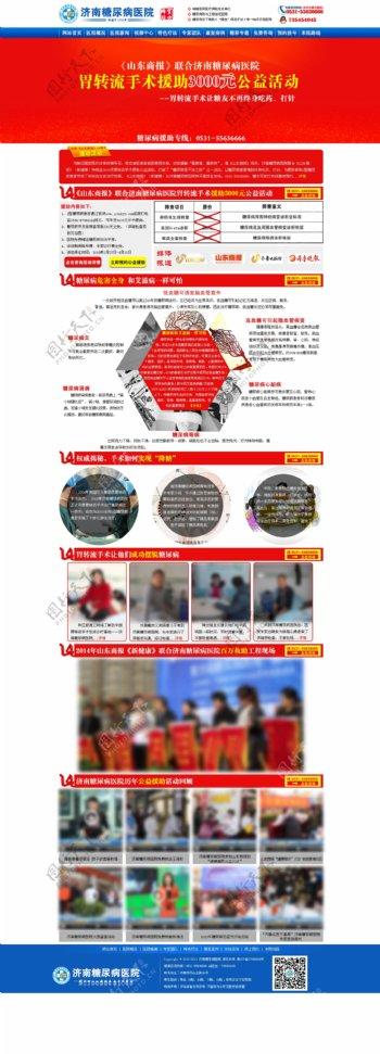 医院活动专题中文模板图片