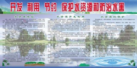 开发利用节约保护水资源和防治水害图片