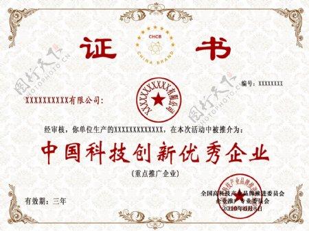 优秀企业证书图片