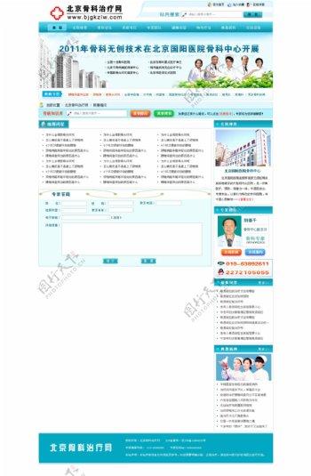 骨科医院网站中文模板图片
