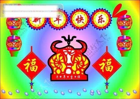 新年快乐艺术背景矢量图新年素材新年快乐牛年图片节日素材春节素材其他矢量矢量素材矢量图库CDR春节