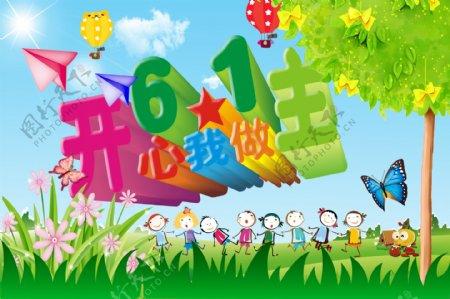 开心六一儿童节