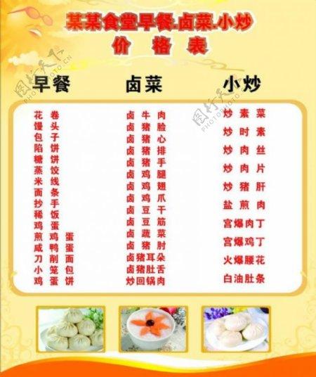 食堂菜单图片