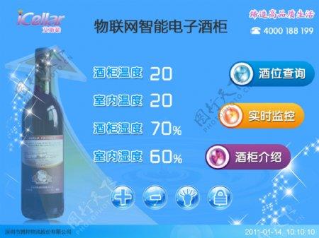 物联网智能电子酒柜图片