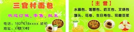 中式面包名片图片
