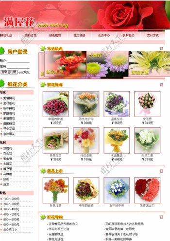 中文模板网页模板图片