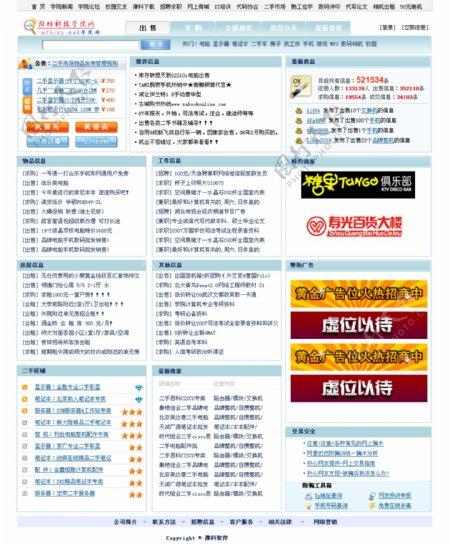 学校就业信息网页设计模板3图片