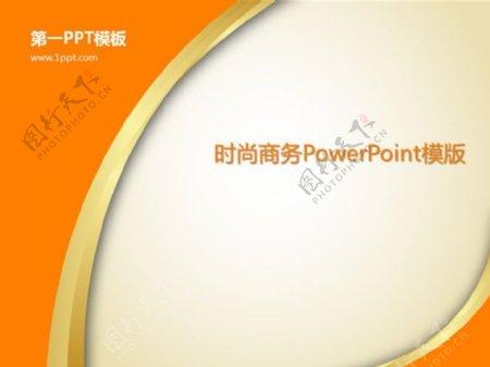 简约橙色时尚PPT模板免费下载