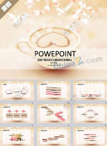 温馨奶茶PPT