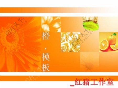 橙色背景PPT幻灯片