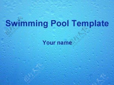 游泳池模板