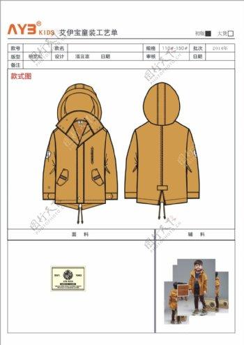 服装素材模板款式图