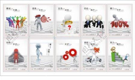 企业文化海报模板矢量下载