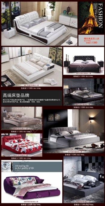 床排版设计