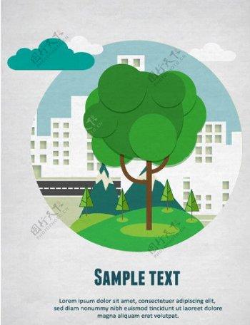大树绿树背景图片