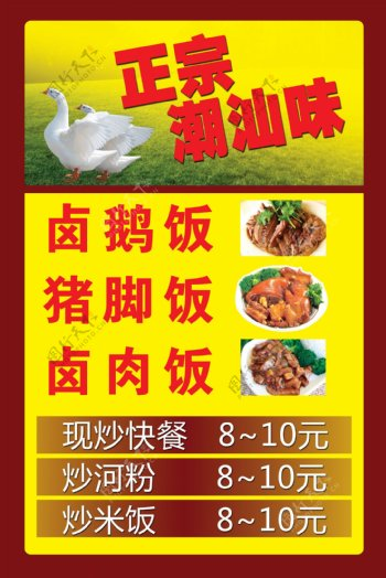 潮汕风味猪脚饭菜牌图片