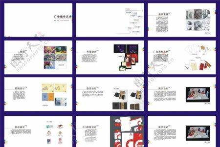 作业排版画册图片