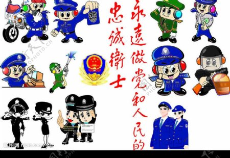 各类警察武警图片