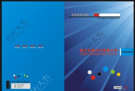 画册封面画册模板企业画册图片