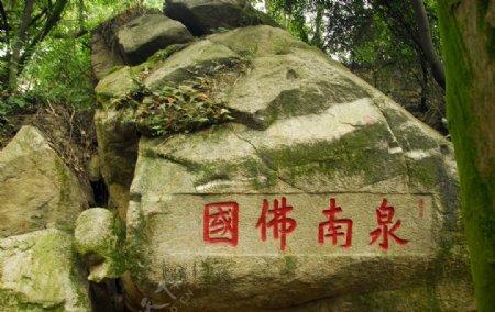 摩崖石刻图片