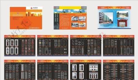 企业宣传画册企业宣传册画册封面设计图片