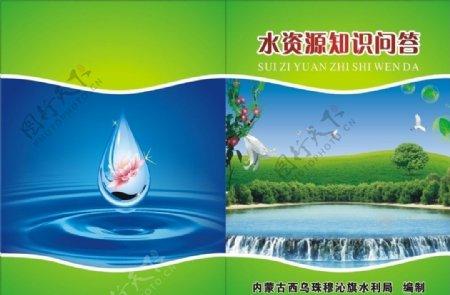 水资源知识问答书皮图片