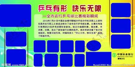 乒乓球比赛剪影展板照片排版图片