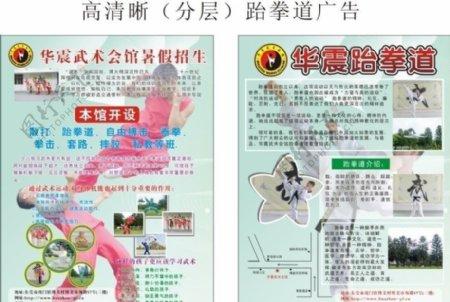 高清分层跆拳道宣传单招生广告图片