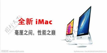 全新iMac电脑图片