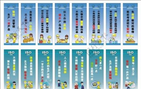 ISO标语管理标语图片