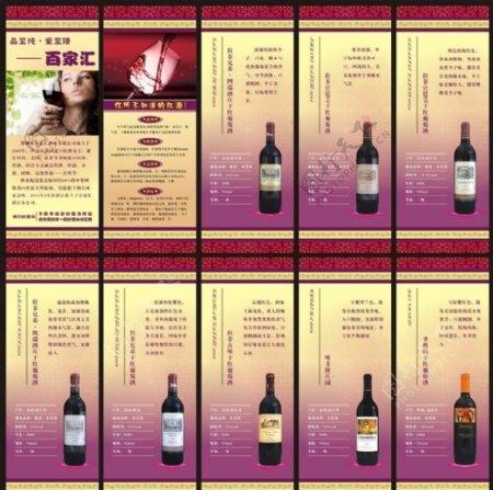 百家汇酒业展板图片