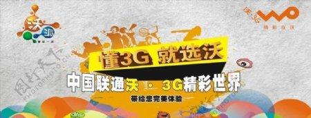 中国联通沃3G图片