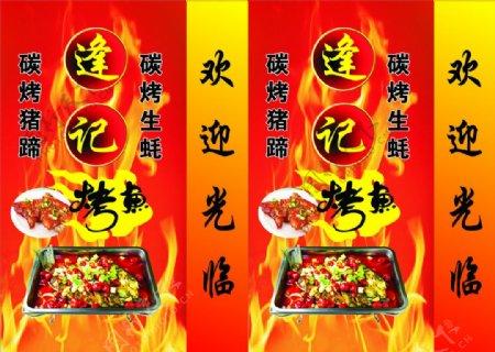 烧烤灯箱图片