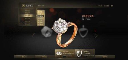 奢华金象珠宝网页首页网页模版图片