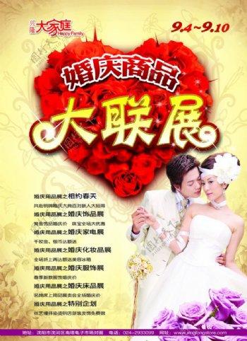 婚庆商品大联展图片