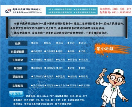 蓝色医院关键词网页图片