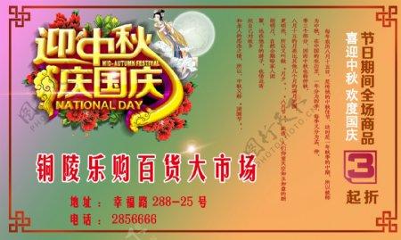迎中秋庆国庆商场海报图片