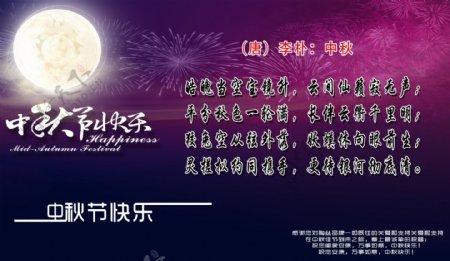 中秋节快乐海报图片