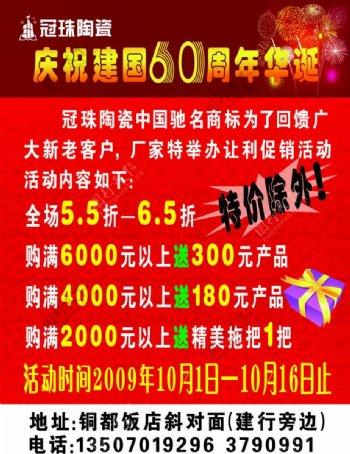 冠珠陶瓷宣传单图片