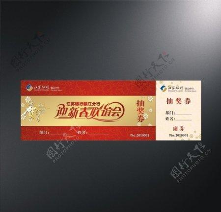 江苏银行抽奖券图片
