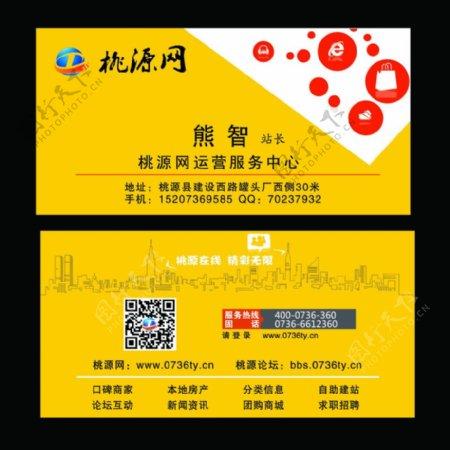 地方门户网站站长名片图片
