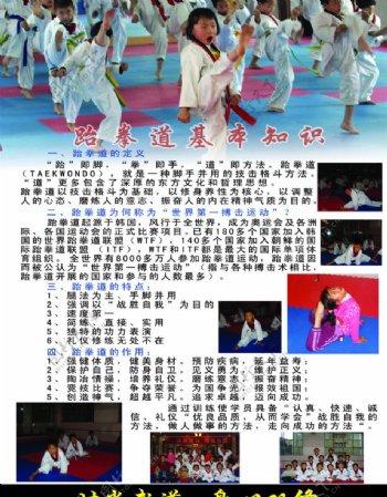跆拳道2图片