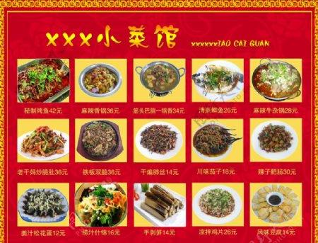小菜馆价格表图片
