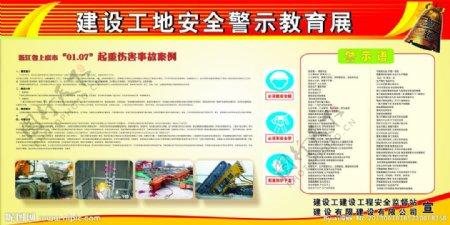 建设工地安全教育展板图片