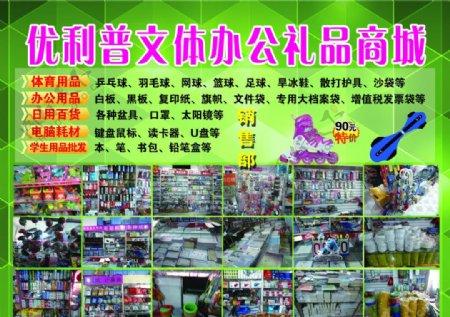 办公礼品商城图片