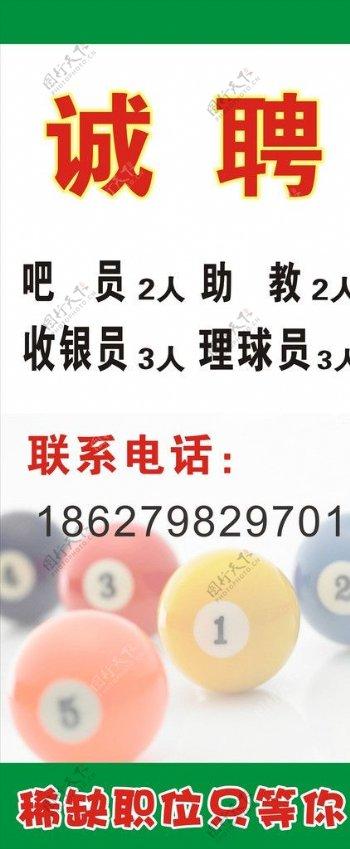 诚聘休闲娱乐台球x展架图片