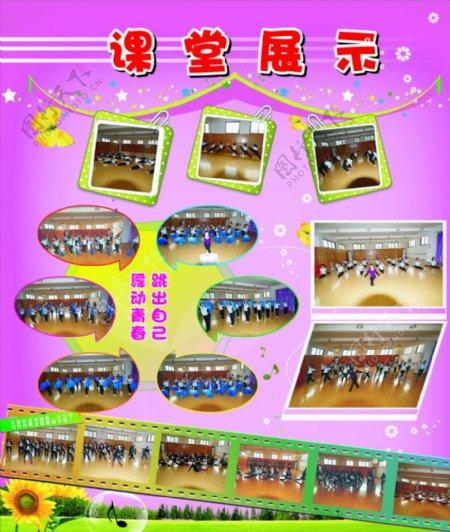 照片排版展板舞蹈紫色背景训练图片