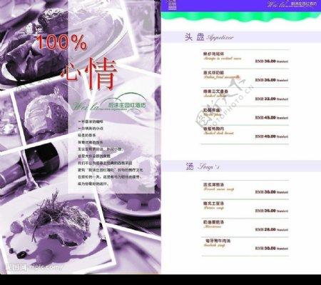西餐菜谱内页图片