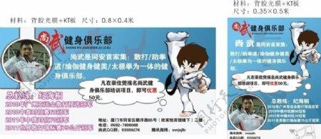 跆拳道宣传海报图片